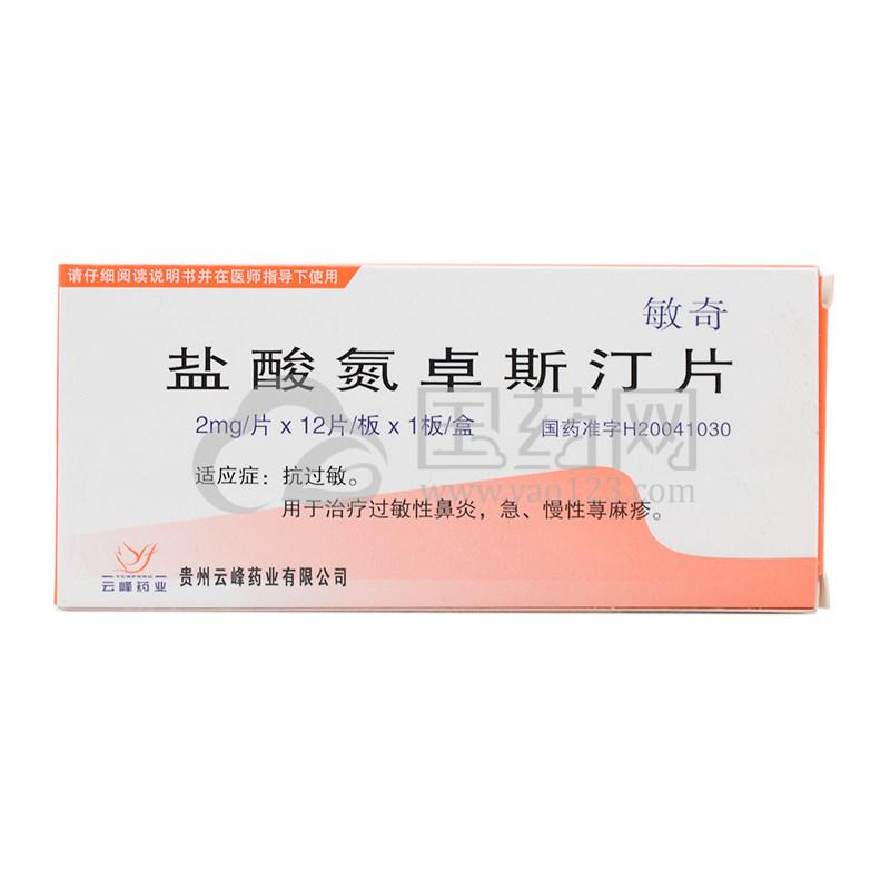 敏奇 盐酸氮卓斯汀片 2mg*12片/盒