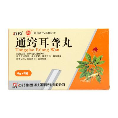 青龙 通窍耳聋丸 6g*8袋/盒