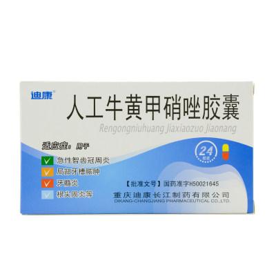 迪康 人工牛黄甲硝唑胶囊 24粒/盒
