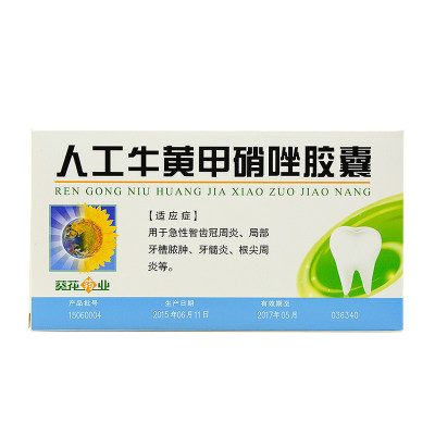 葵花药业 人工牛黄甲硝唑胶囊 12粒*2板/盒