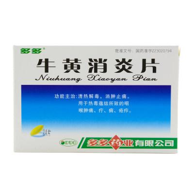 多多 牛黄消炎片 0.05g*24片/盒