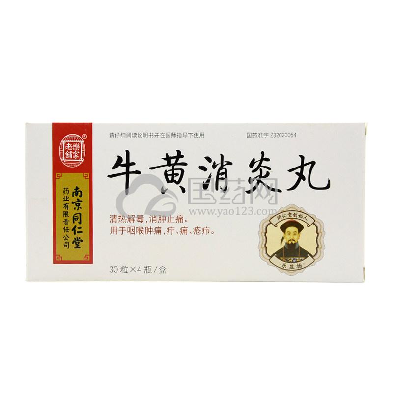 乐家老铺 牛黄消炎丸 30粒*4瓶/盒