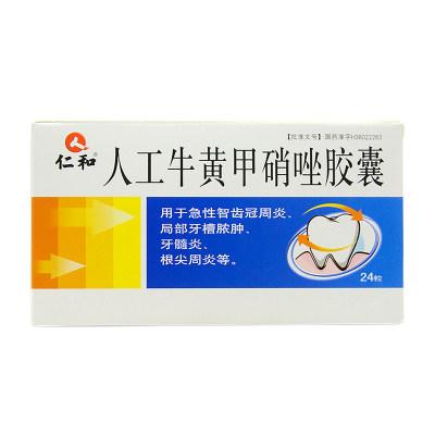 仁和 人工牛黄甲硝唑胶囊 24粒/盒