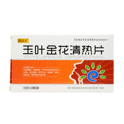 纯正堂 玉叶金花清热片 0.4g*24片/盒