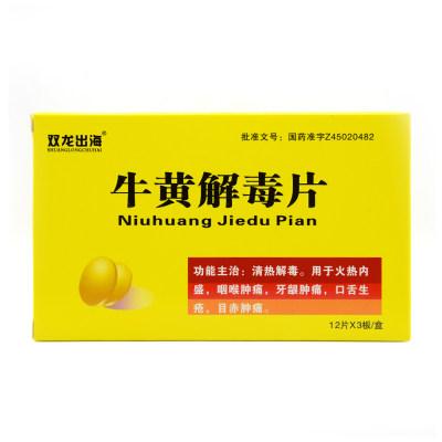 双龙出海 牛黄解毒片 12片*3板/盒