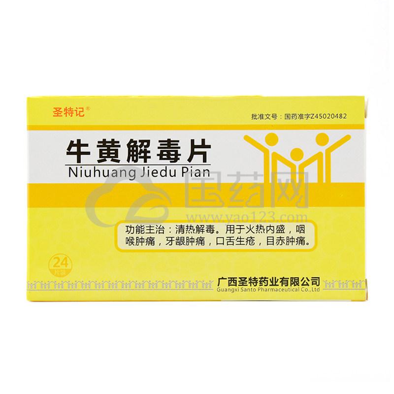 圣特记 牛黄解毒片 24片/盒