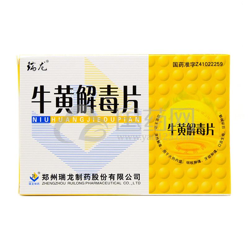 瑞龙 牛黄解毒片 24片/盒