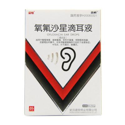 鑫烨 氧氟沙星滴耳液 8ml:24mg*1支/盒