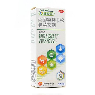 辅舒良 丙酸氟替卡松鼻喷雾剂  120喷