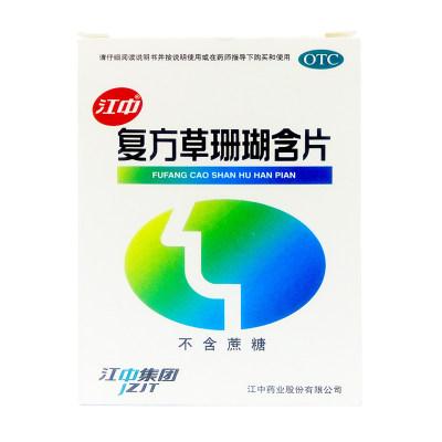 江中 复方草珊瑚含片(不含蔗糖) 0.44g*48片