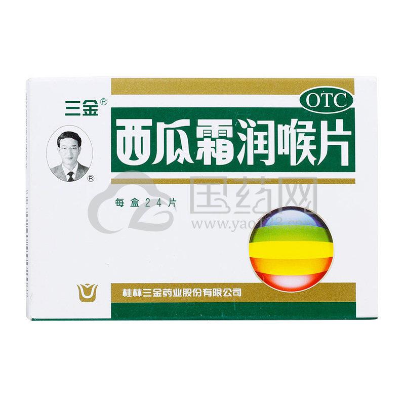 三金 西瓜霜润喉片 24片