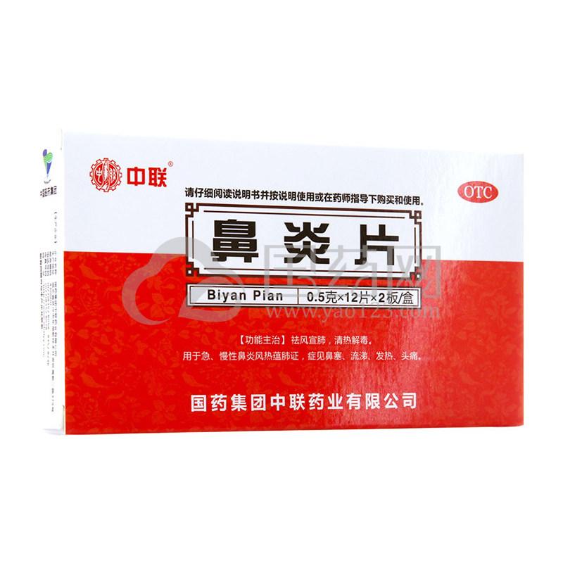 中联 鼻炎片 24片