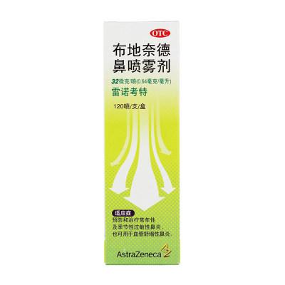 雷诺考特 布地奈德鼻喷雾剂  32微克/120喷