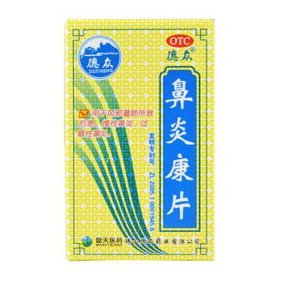 德众 鼻炎康片 0.37g*60片