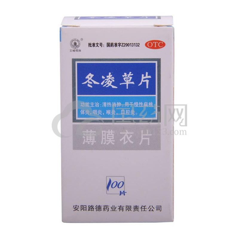 文峰塔牌 冬凌草片 0.25*100片