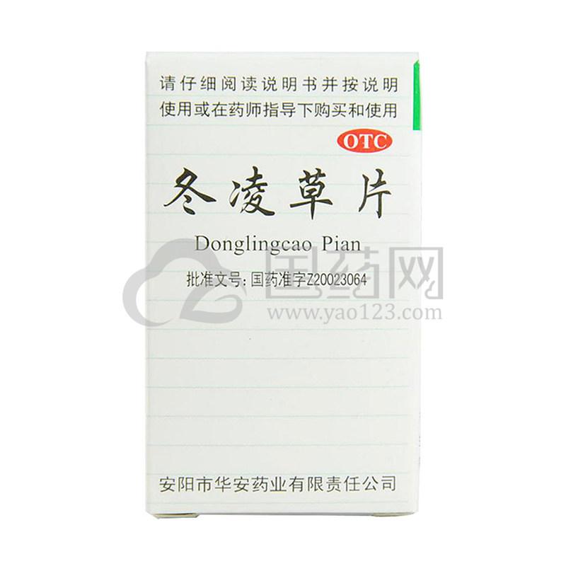 华安 冬凌草片 0.25*100片