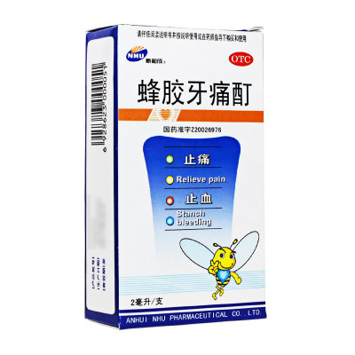 新和成 蜂胶牙痛酊 2ml