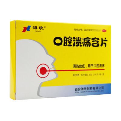 海欣 口腔溃疡含片 0.8g*12片