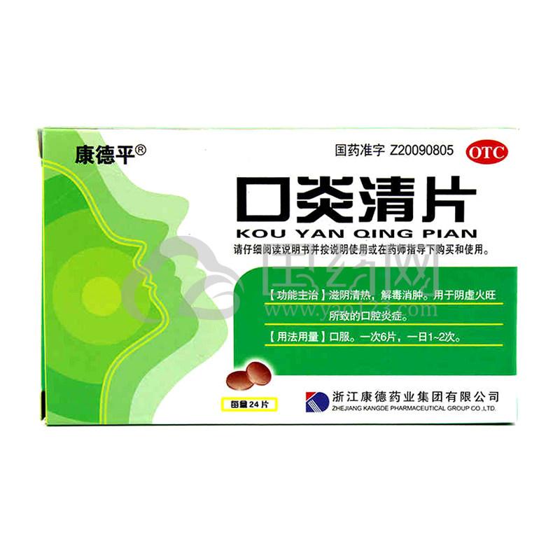 康德平 口炎清片 24片