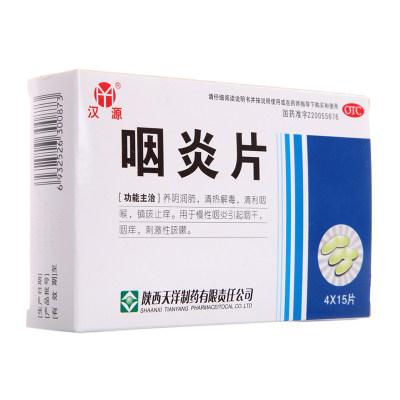 汉源 咽炎片 0.25g*60片