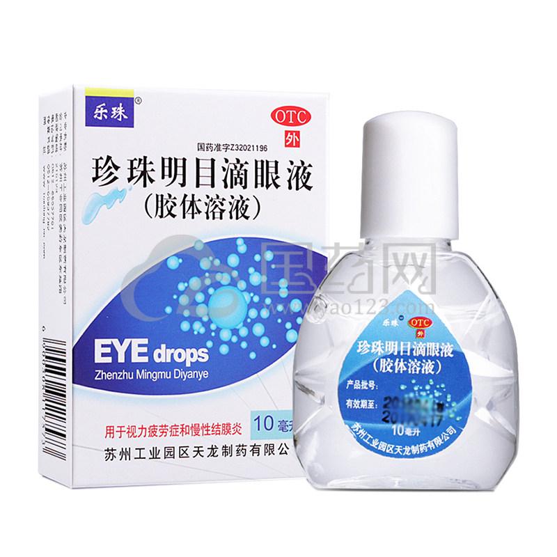 乐珠 珍珠明目滴眼液(胶体溶液) 10ml