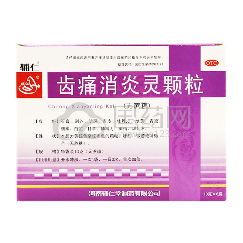 辅仁 齿痛消炎灵颗粒(无糖) 10g*6袋