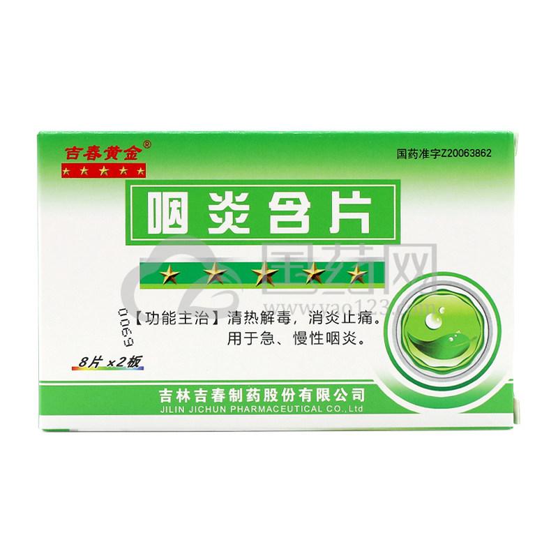 吉春黄金 咽炎含片 1g*16片/盒