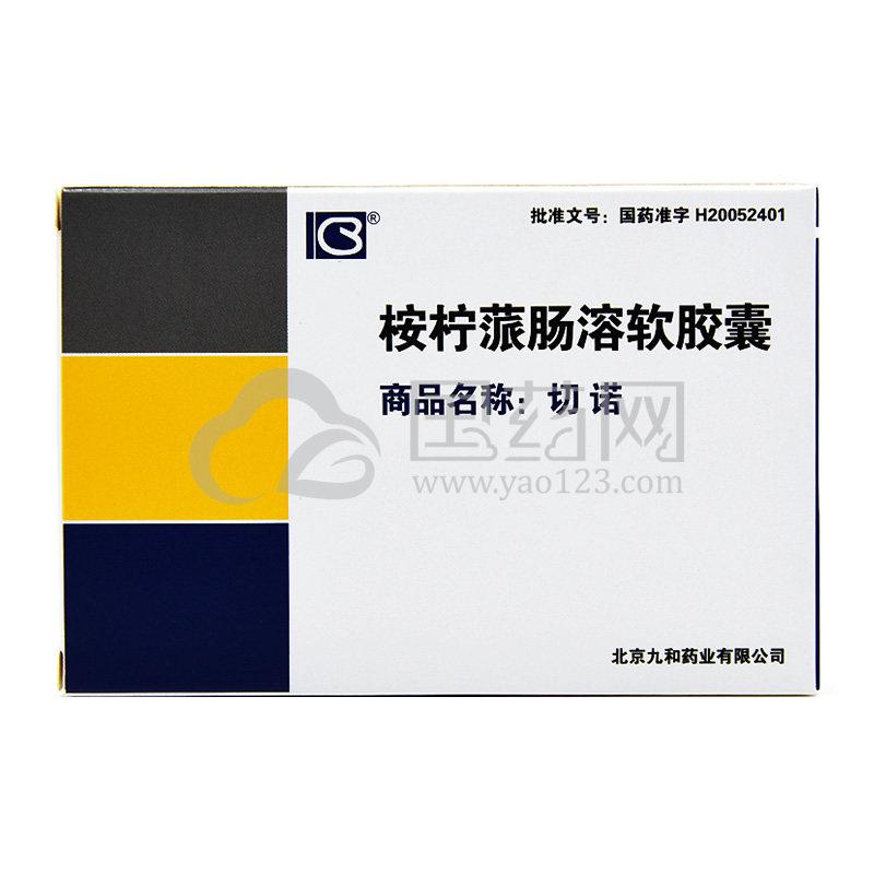 切诺 桉柠蒎肠溶软胶囊 0.3g*18粒/盒