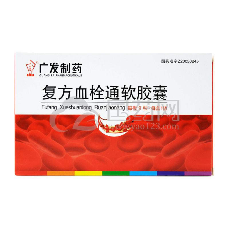 广发 复方血栓通软胶囊 0.74g*9粒*1板/盒