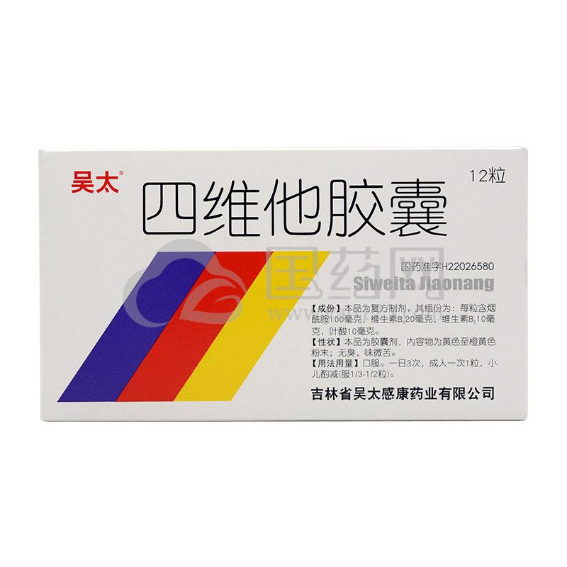 吴太 四维他胶囊 12粒/盒