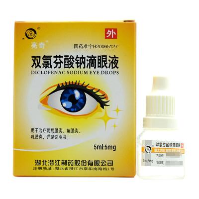 亮奇 双氯芬酸钠滴眼液 5ml:5mg*1支/盒