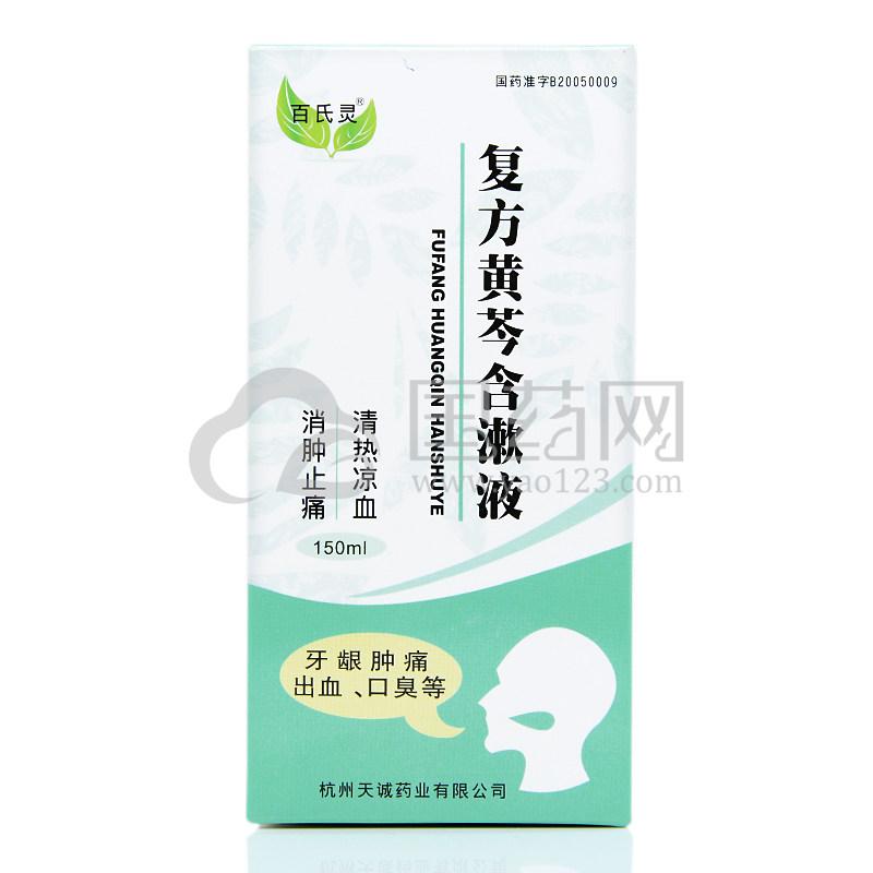 百氏灵 复方黄芩含漱液 150ml*1瓶/盒