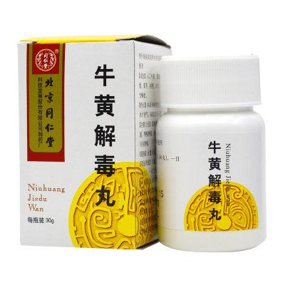 同仁堂 牛黄解毒丸 30g*1瓶/盒