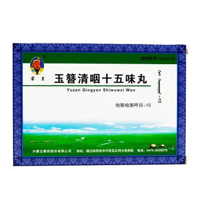 蒙王 玉簪清咽十五味丸(哈斯哈图呼日-15) 30粒*2板/盒