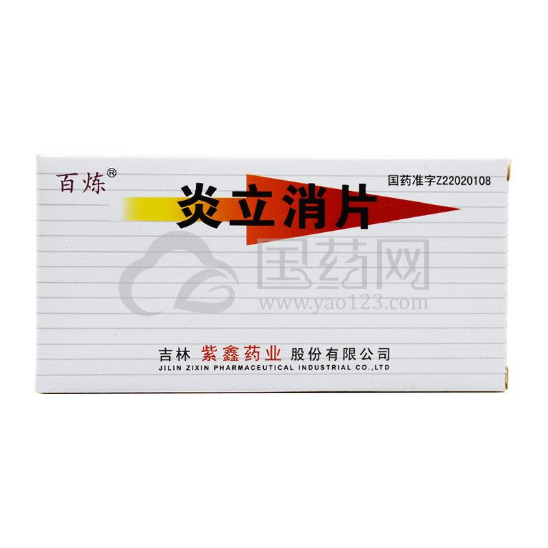 百炼 炎立消片 0.3g*20片/盒