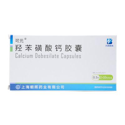 可元 羟苯磺酸钙胶囊 0.5G*20粒/盒