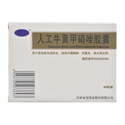 东方金宝 人工牛黄甲硝唑胶囊 48粒/盒