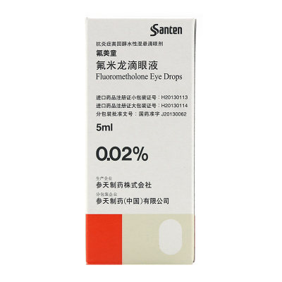 FLUMETHOLON/氟美瞳 氟美童 氟米龙滴眼液 5ml:0.02%*1瓶/盒