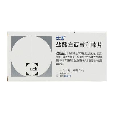 优泽 优泽/Xyal 盐酸左西替利嗪片 5mg*7片/盒