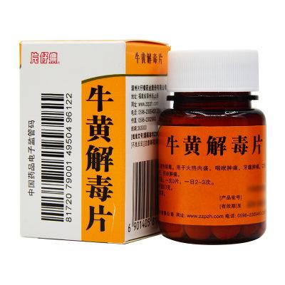 片仔癀 牛黄解毒片 0.3g*48片/盒