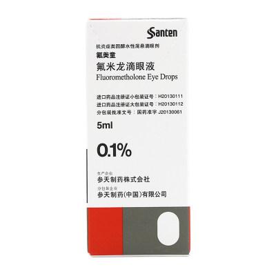 氟美童 氟米龙滴眼液 5ml*0.1%*1瓶/盒