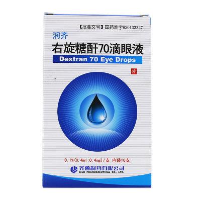 齐鲁 润齐 右旋糖酐70滴眼液 0.1%(0.4ml:0.4mg)*10支/盒