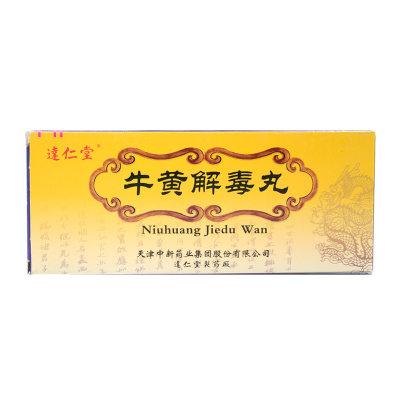 达仁堂 牛黄解毒丸 3g*10丸/盒