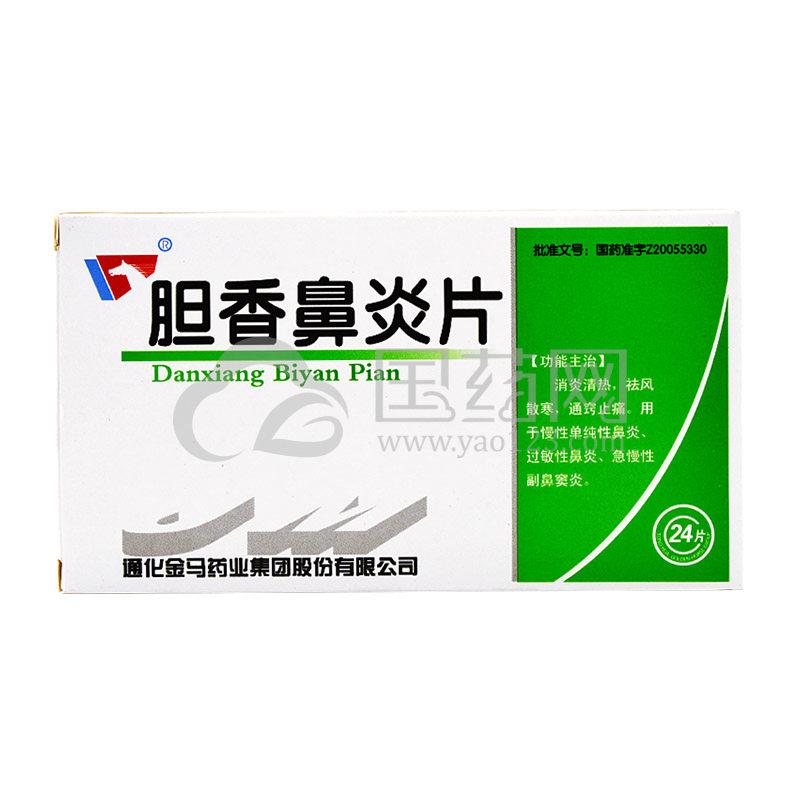 金马 胆香鼻炎片 0.3g*24片/盒
