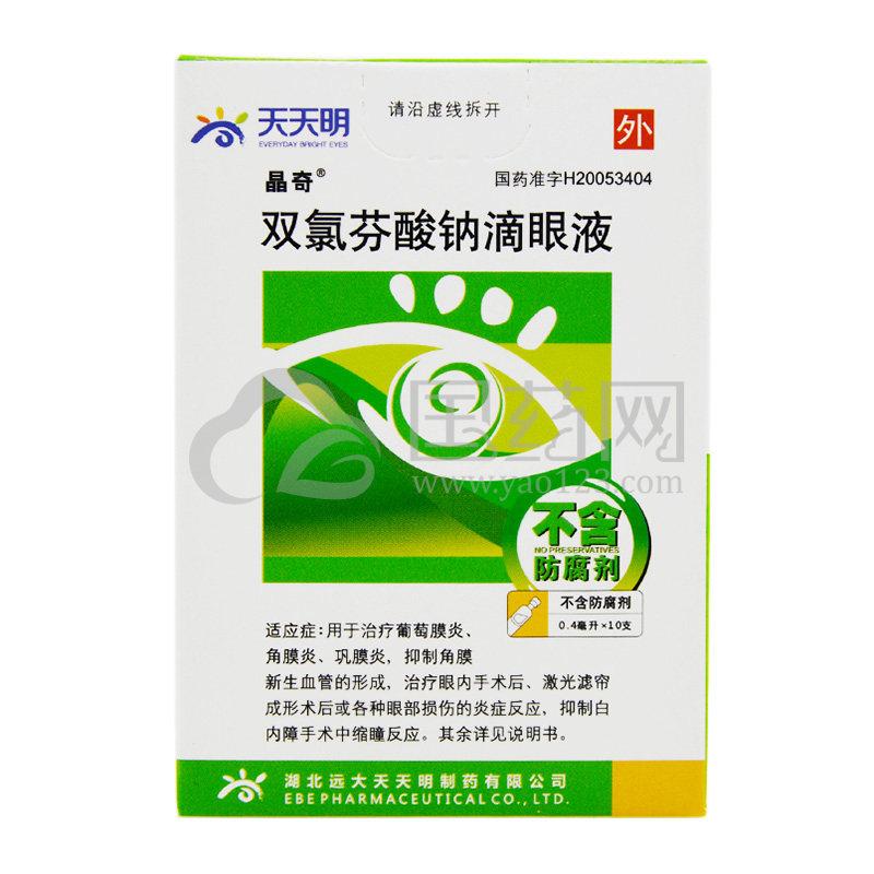 晶奇 双氯芬酸钠滴眼液 0.4ml*10支/盒