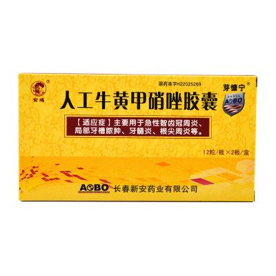 金鸡 人工牛黄甲硝唑胶囊 12粒*2板/盒