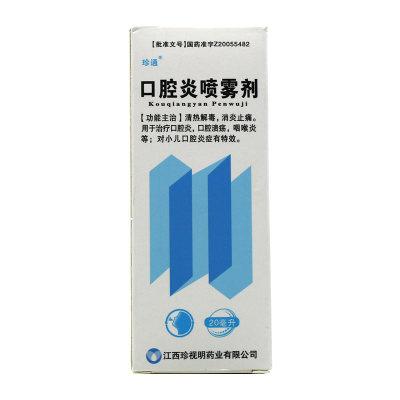珍通 口腔炎喷雾剂 20ml*1瓶/盒