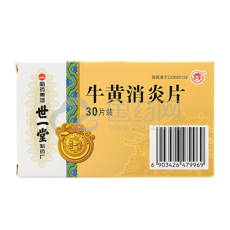 世一堂 牛黄消炎片 0.05g*30片/盒