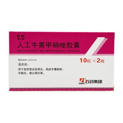 寿堂 人工牛黄甲硝唑胶囊 20片/盒