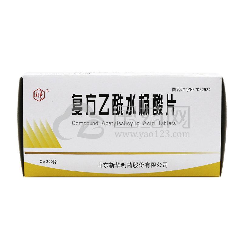 新华 复方乙酰水杨酸片2片*200袋/盒